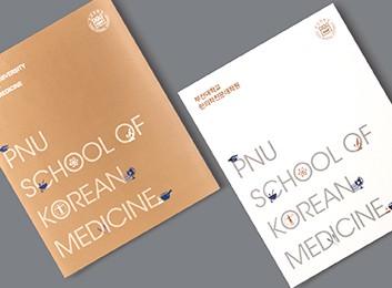 부산대학교 한의학전문대학원 리플릿(Kor/Eng)