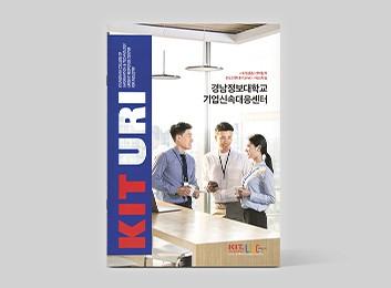 경남정보대학교 기업신속대응센터