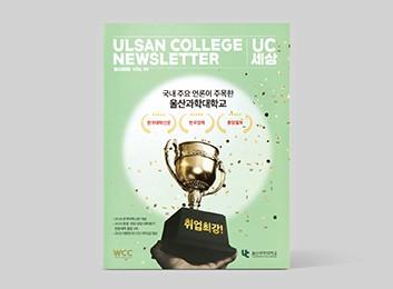 2019 UC세상 Vol.99