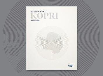 2016 KOPRI 애뉴얼 리포트