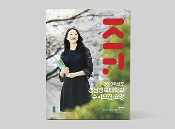 2019 경남정보대학교 수시모집요강