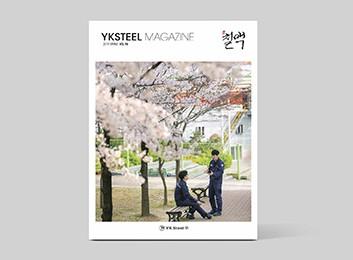 2019 철맥 SPRING Vol.98