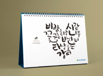 2016 부산환경공단 탁상용 캘린더
