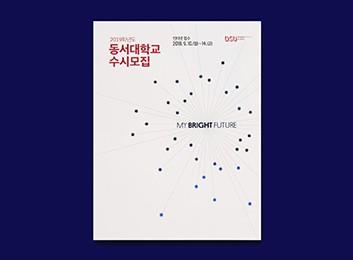 2019 동서대학교 수시모집요강