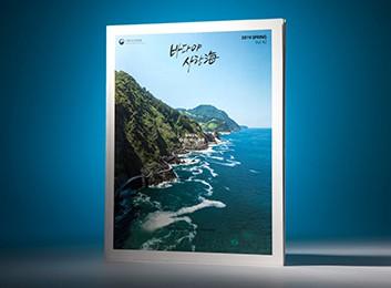 2019 바다야 사랑海 SPRING Vol.42