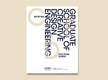 UNIST(울산과학기술원) 디자인-공학융합 전문대학원