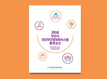 2018 부산시 정신보건정보화시스템 통계 보고