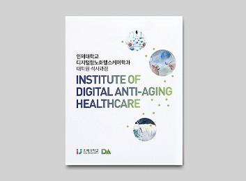 인제대 디지털항노화헬스케어학과 대학원 석사과정
