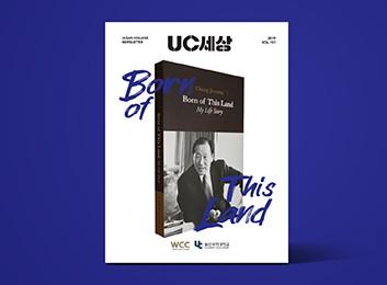 UC세상 2019 Vol. 101
