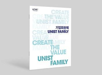 기업회원제 UNIST FAMILY
