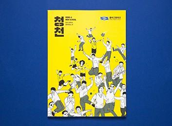 동아고등학교 교지 <청천> Vol.67