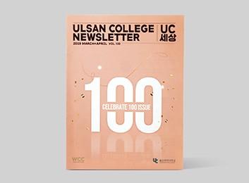 2019 UC세상 Vol.100