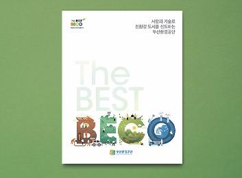 부산환경공단 The BEST BECO