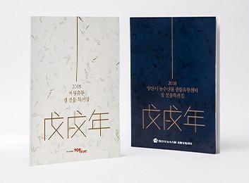 서원유통 설 선물 특선집