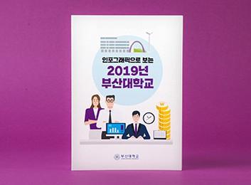 인포그래픽으로 보는 2019년 부산대학교