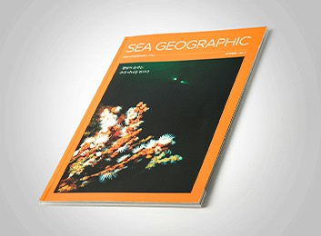 2016 SEA GEOGRAPHIC 2호