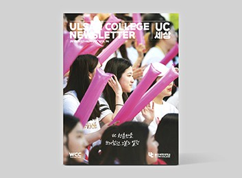 2018 UC세상 7+8월호