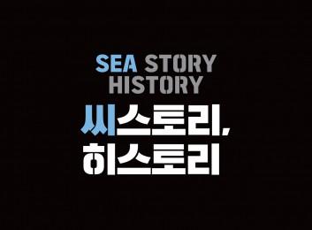 2019 바다야 사랑海 'SEA STORY, HISTORY'