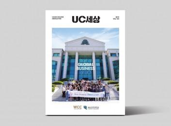 2019 UC세상 Vol. 103