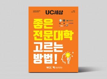 UC세상 2019 Vol. 102