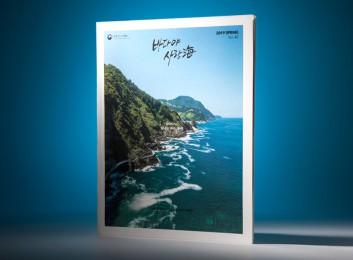 2019 바다야 사랑海 SUMMER Vol.43