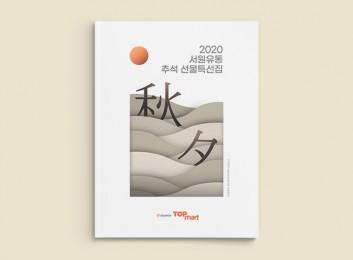 2020 서원유통 추석 선물특선집