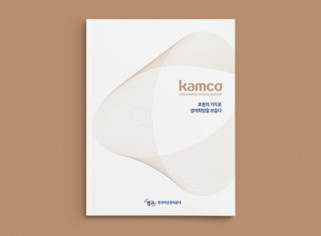 2020 KAMCO ANNUAL REPORT
